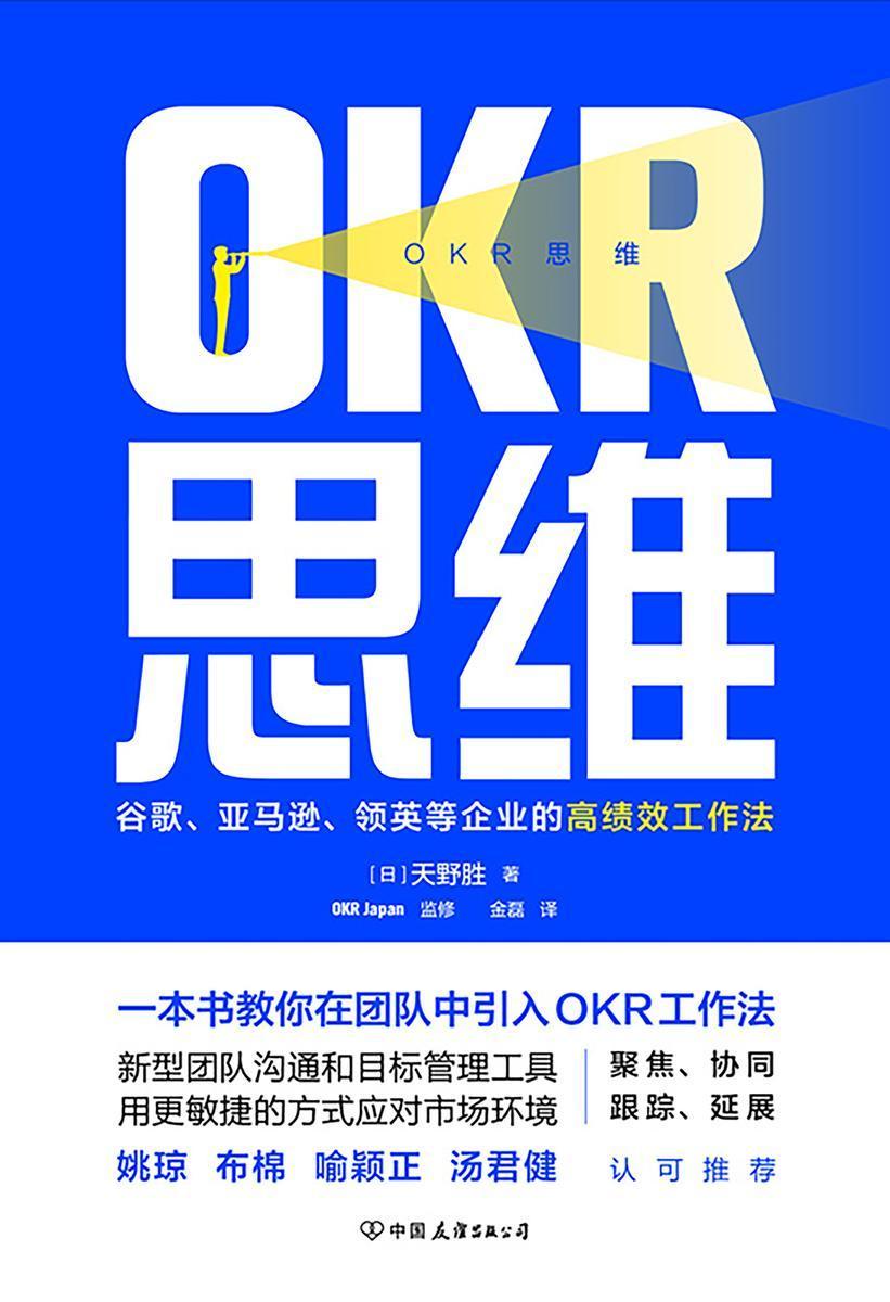 OKR思维【新型团队沟通和目标管理工具,用更敏捷的方式应对市场环境。】