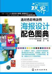 选对色彩有诀窍--海报设计配色图典(试读本)(仅适用PC阅读)
