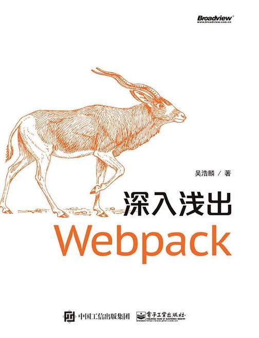 深入浅出Webpack