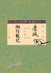 边城;湘行散记:插图典藏