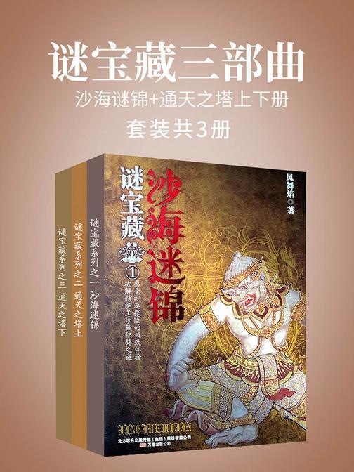 谜宝藏三部曲(沙海谜锦+通天之塔上下册)
