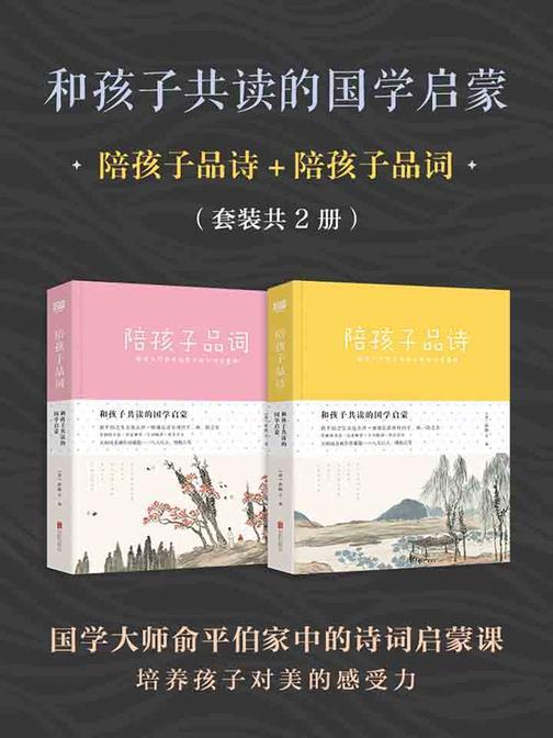 国学启蒙:陪孩子品古诗词(套装共2册)