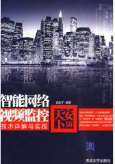 安防天下——智能网络视频监控技术详解与实践(试读本)