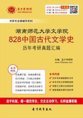 湖南师范大学文学院828中国古代文学史历年考研真题汇编