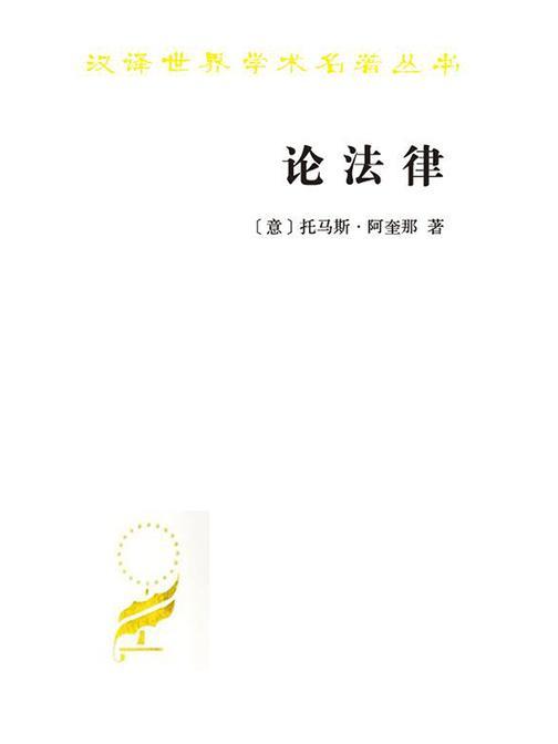 论法律16299-9(再版)