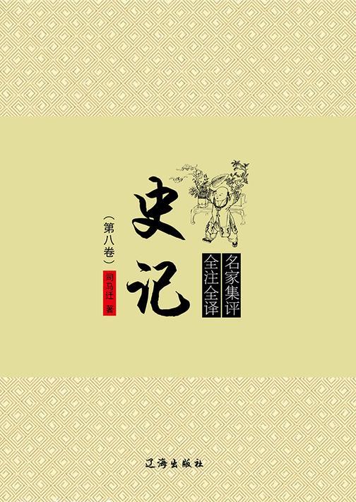 史记(第八卷)