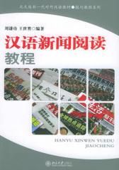 汉语新闻阅读教程(仅适用PC阅读)