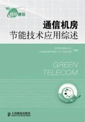 通信机房节能技术应用综述