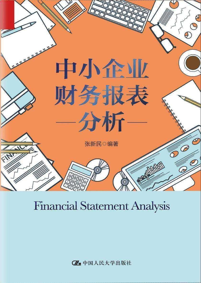 中小企业财务报表分析