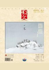 散文2016年第1期(电子杂志)