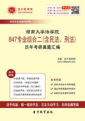 湖南大学法学院847专业综合二(含民法、刑法)历年考研真题汇编