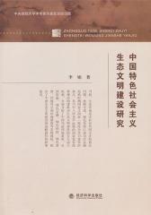 中国特色社会主义生态文明建设研究(仅适用PC阅读)