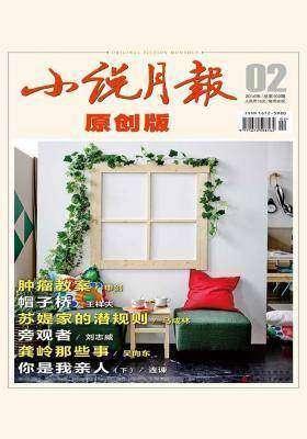 小说月报·原创版2016年第2期(电子杂志)
