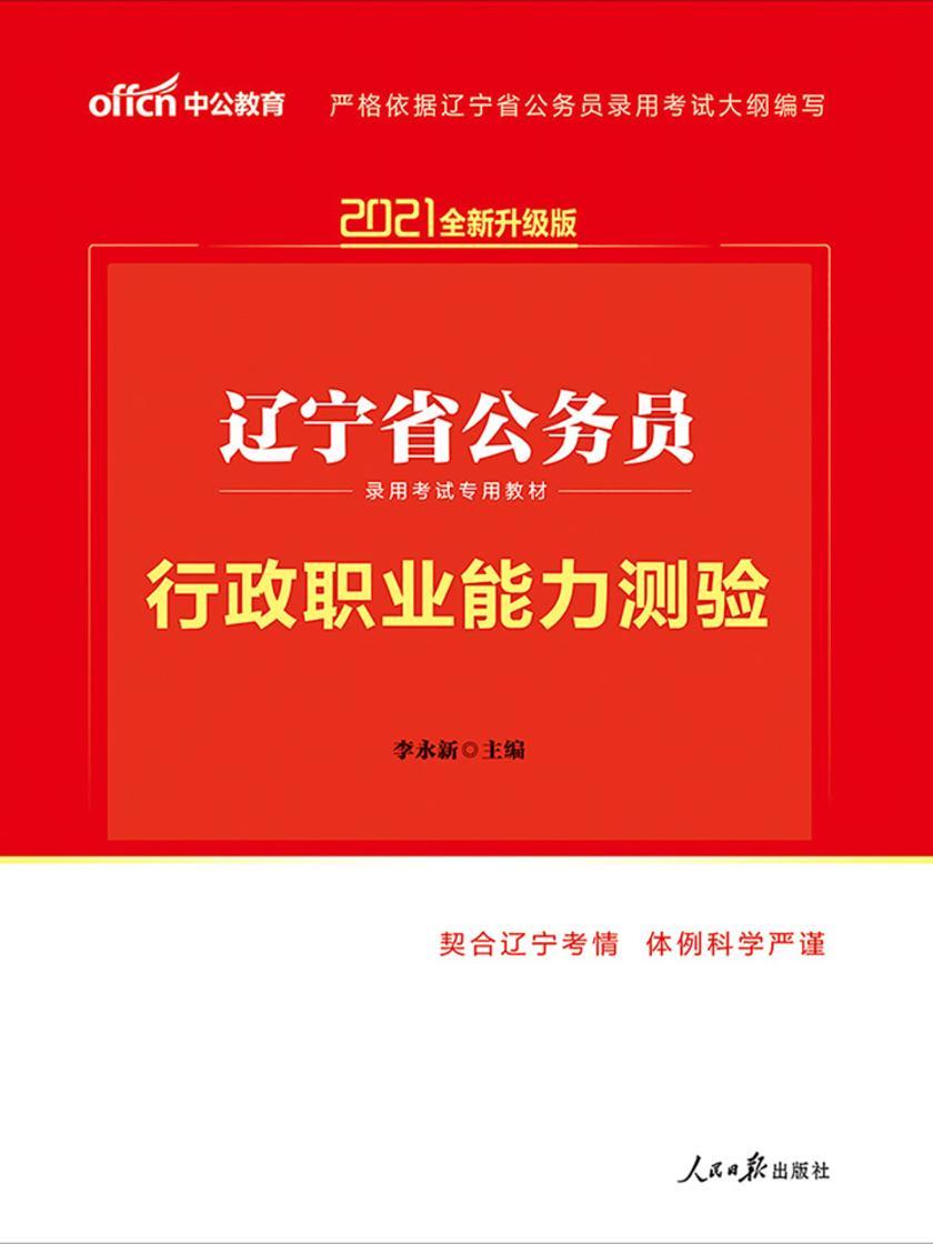 中公2021辽宁省公务员录用考试专用教材行政职业能力测验(全新升级)