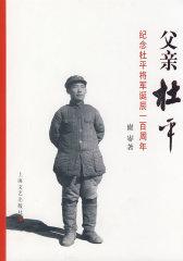 父亲杜平-纪念杜平将军诞辰一百周年