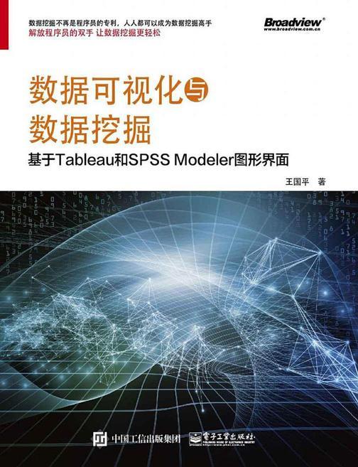 数据可视化与数据挖掘——基于Tableau和SPSS Modeler图形界面
