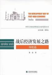 战后经济发展之路:印度篇