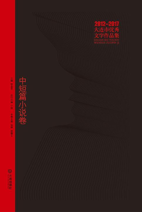 大连市优秀文学作品集(2012-2017)中短篇小说卷