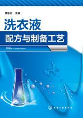 洗衣液配方与制备手册
