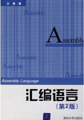 汇编语言(第2版)(试读本)
