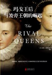 玛戈王后与波旁王朝的崛起(关于爱情、背叛、宫闱争斗以及政治权谋的史诗著作)