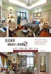 美式家居装修设计与软装搭配(下)(试读本)(仅适用PC阅读)