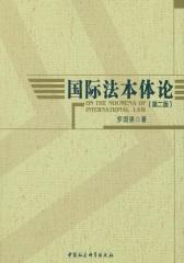 国际法本体论(第二版)