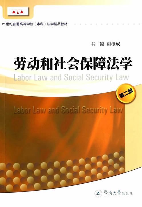 21世纪普通高等学校(本科)法学精品教材:劳动和社会保障法学(第二版)