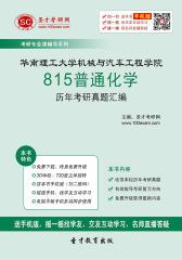 华南理工大学机械与汽车工程学院815普通化学历年考研真题汇编