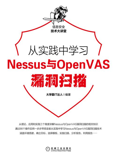 从实践中学习Nessus与OpenVAS漏洞扫描
