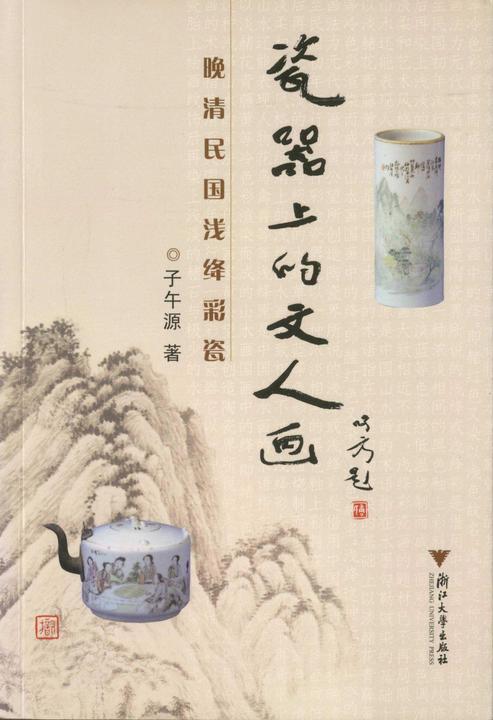 瓷器上的文人画——晚清民国浅络彩瓷(仅适用PC阅读)