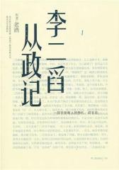 李二舀从政记(试读本)