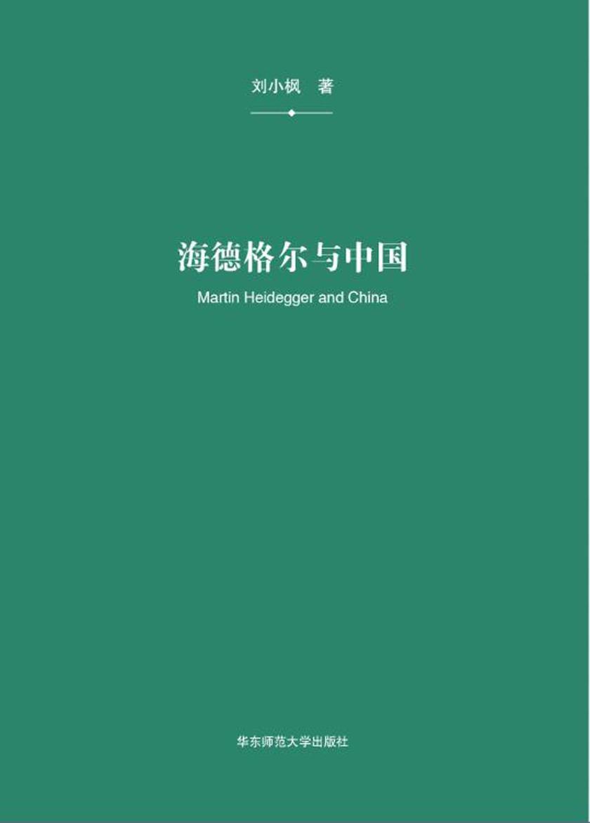 海德格尔与中国