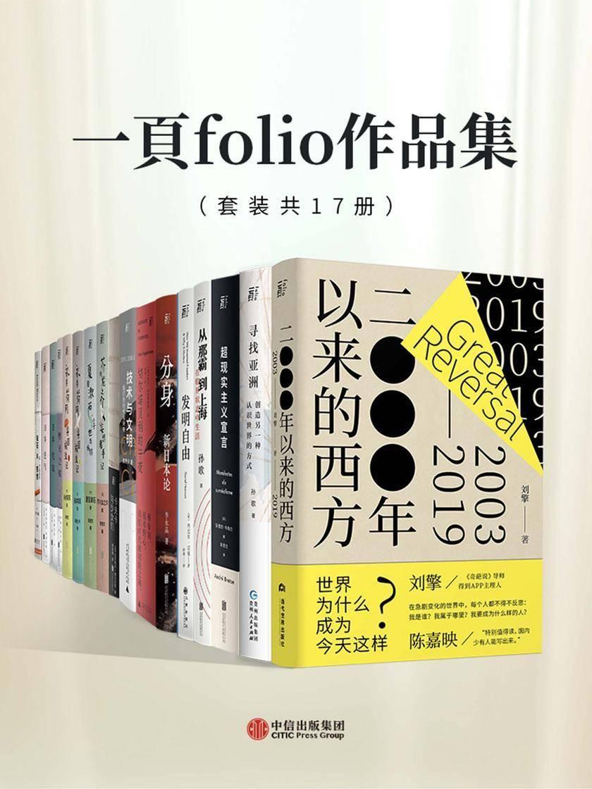 一頁folio作品集(套装共17册)