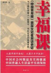 幸福课——《中国青年报》资深女记者采访手记 与十四亿中国人一起探讨:平民生活的幸福本质(试读本)