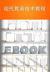 现代教育技术教程(仅适用PC阅读)