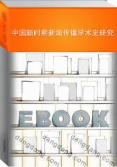 中国新时期新闻传播学术发展史研究