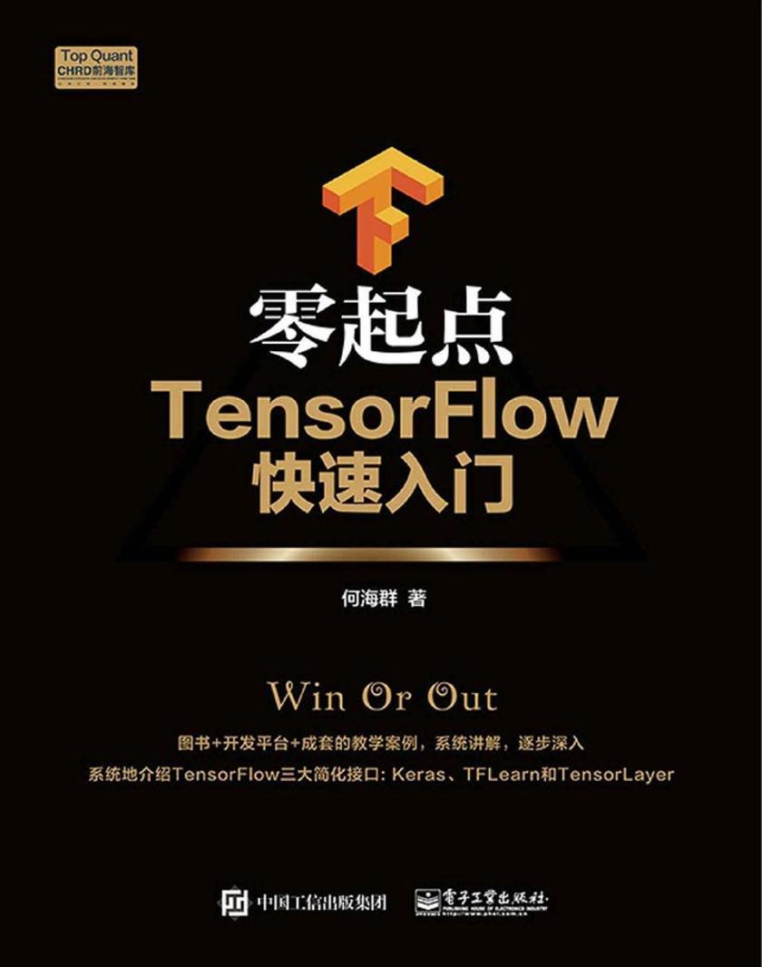 零起点TensorFlow快速入门