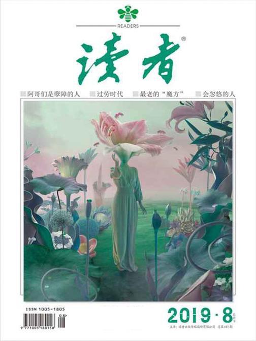 读者 半月刊 2019年08期(电子杂志)