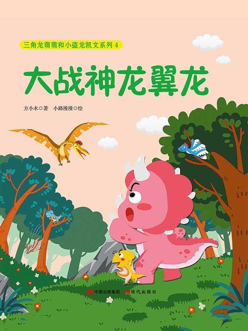 三角龙萌萌和小盗龙凯文系列4:大战神龙翼龙