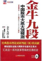 金牛九段 中国股市大底大顶预测(试读本)