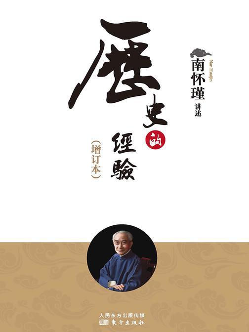 历史的经验(南怀瑾独家授权定本种子书)