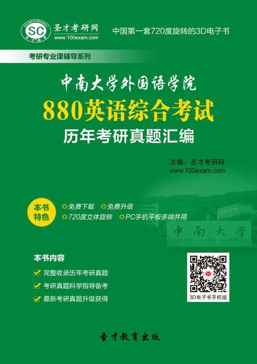 中南大学外国语学院880英语综合考试历年考研真题汇编
