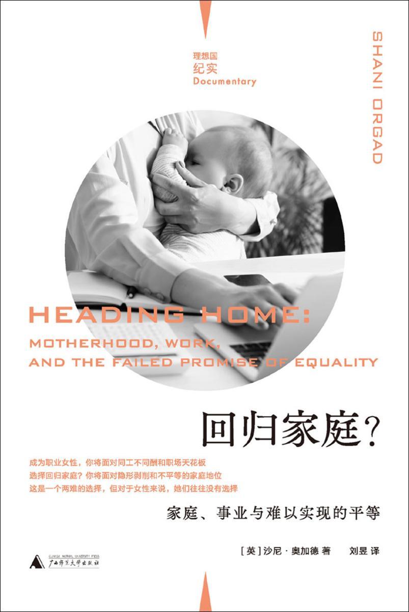 回归家庭?:家庭、事业与难以实现的平等