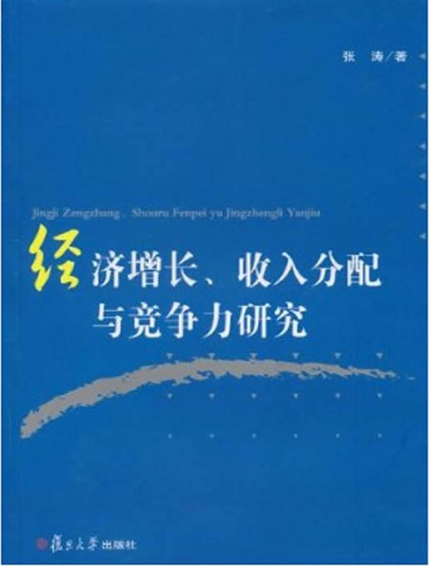 经济增长、收入分配与竞争力研究(仅适用PC阅读)