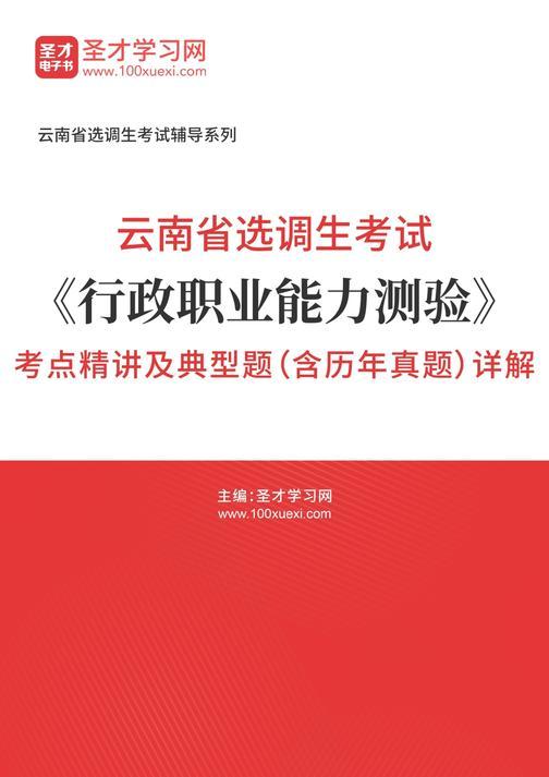 2018年云南省选调生考试《行政职业能力测验》考点精讲及典型题(含历年真题)详解