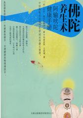 佛陀养生术—阿输吠陀健康手册(试读本)