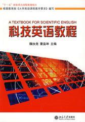 科技英语教程学习指导(仅适用PC阅读)