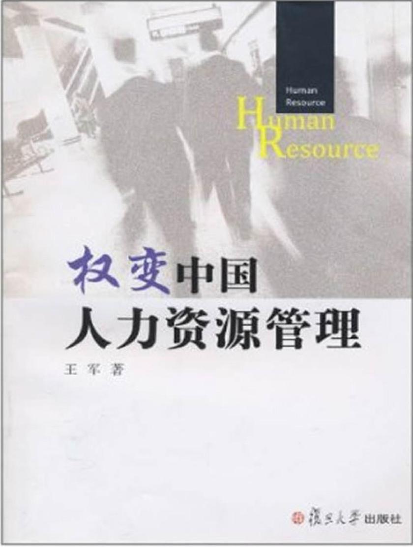 权变中国人力资源管理