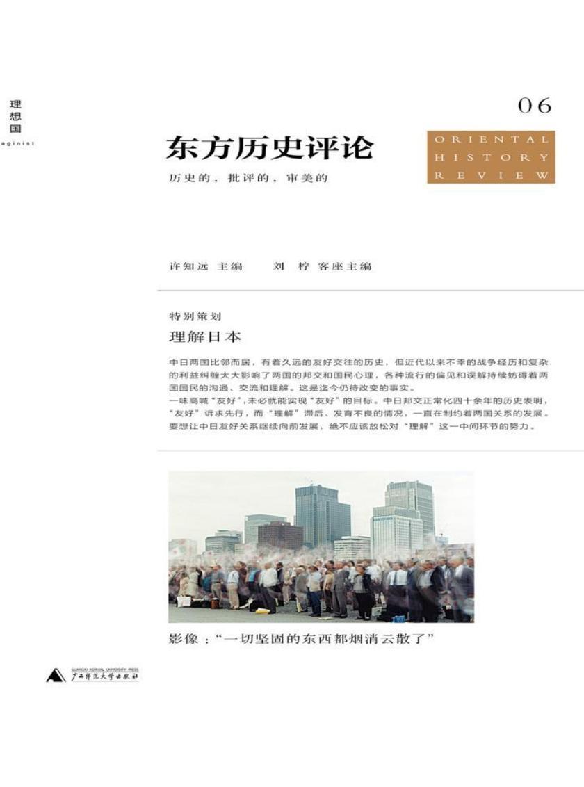 理解日本(东方历史评论第6辑)